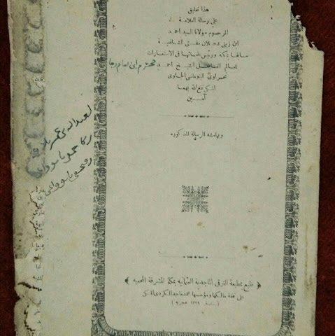Biografi Syekh Ahmad Nahrawi Mukhtarom al-Banyumasi