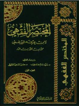 Biografi Imam al-Jurjani