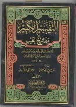 Biografi Imam Fakhruddin ar-Razi
