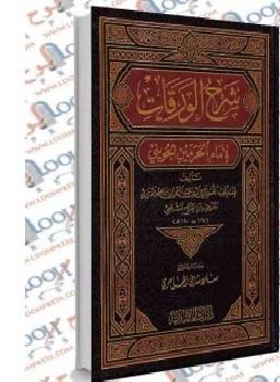 Biografi Imam Al-Haramain