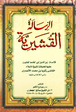 Biografi Imam Qusyairi