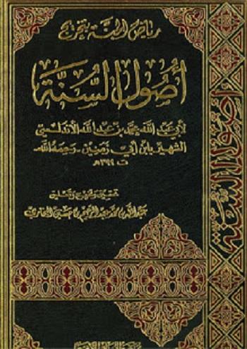 Biografi Imam Al-Humaidiy